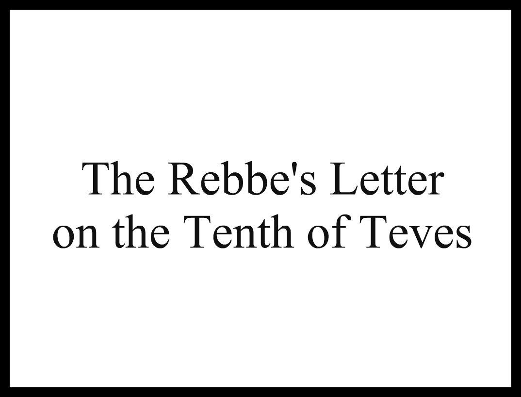 Rebbe's letter on tenth of teves