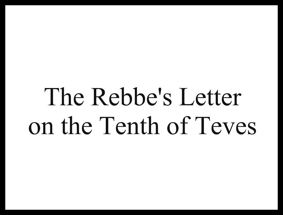 Rebbe's letter on tenth of teves